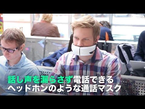 [NEWS] 話し声を漏らさず電話できる ヘッドホンのような通話マスク