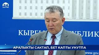 1 сентябрга карата коронавирус жуккан жаңы 60 учур катталды Кыргызстан жаңылыктары