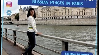 Russian Paris! Russian Language Vodkast N°6!(Bonjour! Привет-привет! My name is Tatiana Klimova, I'm a language teacher and host of Russian Language Podcast (www.russianpodcast.eu). In this video ..., 2016-10-24T10:57:21.000Z)