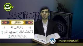 Hacı İlkin Həsənzadə Quran Dərsi  Kəvsər surəsinin oxunuşu (Təhqiq)