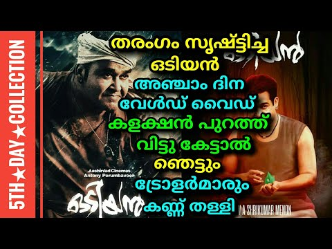 Odiyan Movie 5th day World wide Collection || Record Collection || Odiyan Effect !!!!!