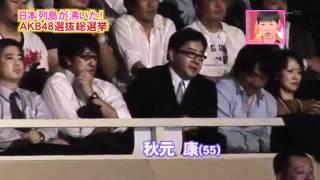 AKB48 秋元康 総選挙の結果に涙!