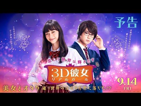 映画『3D彼女 リアルガール』予告【HD】9月14日(金)公開