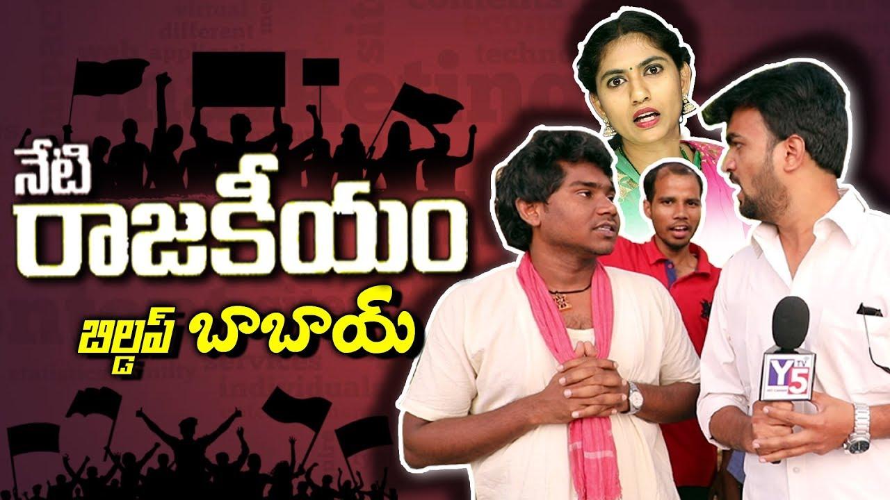 Neti Rajakeeyam | BuildUp Babai | Politician | Best Comdey Short Film | Bongu Sathi | Y5 Tv
