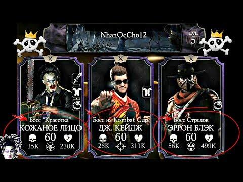 БОЙ ПРОТИВ ТРЕХ ЧИТЕРСКИХ БОССОВ! | Mortal Kombat X mobile thumbnail