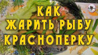 Как жарить рыбу. Красноперка рецепты видео от Petr de Cril'on
