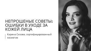 Непрошеные советы 3 Уход за кожей лица косметолог Карина Сизова