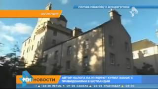Автор налога на интернет купил замок с привидениями в Шотландии(Официальный сайт: http://ren.tv/ Сообщество в VK: https://vk.com/rentvchannel Сообщество в Одноклассниках: http://ok.ru/rentv Сообщество..., 2015-06-02T16:51:21.000Z)