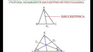 17 Медианы, биссектрисы и высоты треугольника  Геометрия 7 класс