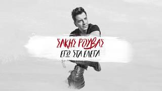 Sakis Rouvas - Ego Sta Elega | Σάκης Ρουβάς - Εγώ Στα Έλεγα