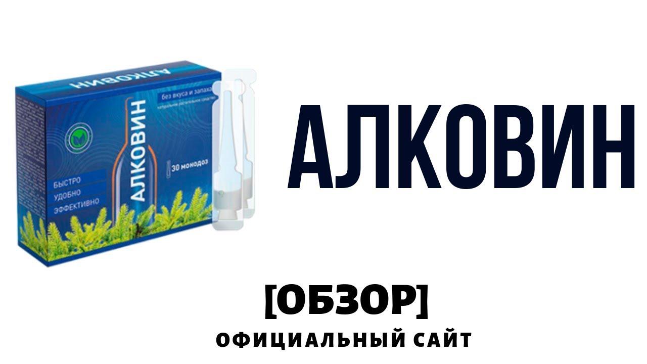 Алковин капли от алкоголизма в Евпатории