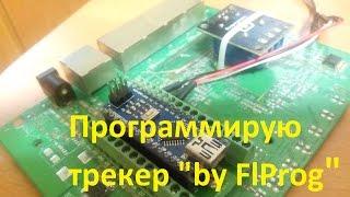FlProg - азы конструирования: ну очень простые вещи