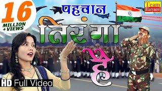 26 जनवरी स्पेशल !! इस गाने को सुन के आप देशभक्ति से भर जायेंगे !! अपनी पहचान तिरंगा है #VianetDehati