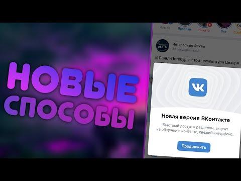 Тестовый модуль недоступен | Как включить новый дизайн VK на Android | 3 способа