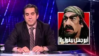 Repeat youtube video باسم يوسف مرسي مؤيد من الله