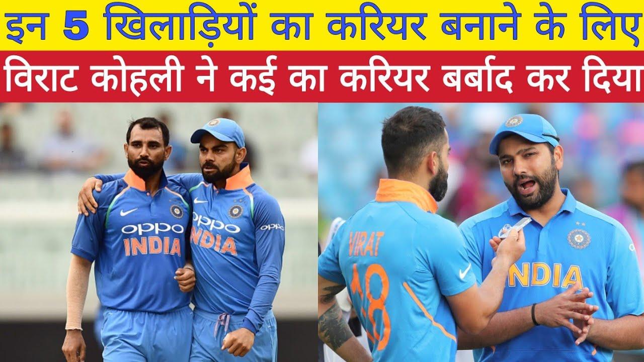 इन 5 खिलाड़ियों का करियर विराट कोहली ने बनाया। These 5 players made care of Virat Kohli