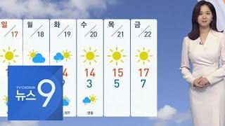 토요일 오전까지 곳곳 비…일요일 서울 아침 1도 [뉴스 9]