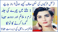 Gharelo Totkay - Beauty tips for girls