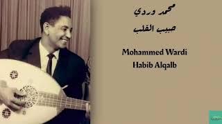 محمد وردي - حبيب القلب Mohammed Wardi - Habib Alqalb