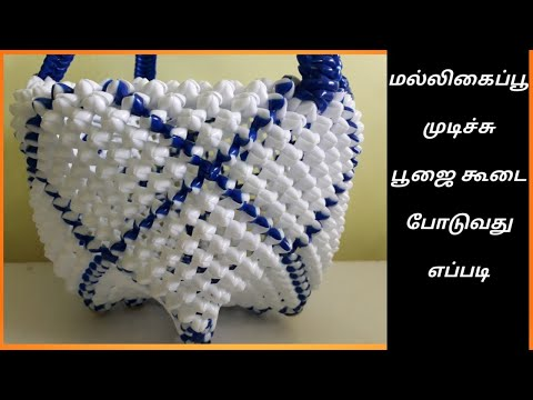 Tamil- jasmine knot or jack fruit  pooja basket full  tutorial for beginners