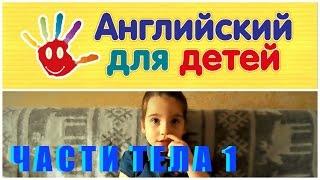Английский для Детей - Части тела (1 часть)