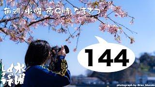 【なまざつ】写真好きカメラ好きたちの雑談所 Vol.144【ともよ。】