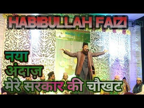HABIBULLAH FAIZI - Mere Sarkar Ki Choukhat New TARANNUM #KOLKATA 2018