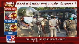 Curfew In Karnataka Complete Lockdown Decision Has Announced By The State Government