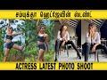 Latest photos of heroine samyuktha hedge, trisha, raiza, andrea filmyfocus.com