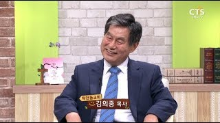 고난의 언덕을 넘어_김의중 목사(인천 작전동교회), 내가매일기쁘게20170809