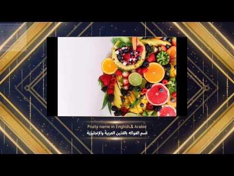 Fruits name in English and Arabic |اسماء الفواكه باللغتين العربية و الانجليزية