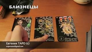 Близнецы. Гороскоп Таро онлайн на ИЮНЬ 2017