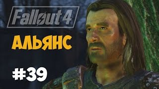Fallout 4 39 - Человеческий фактор. Тайны Альянса и тест.