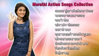 Marathi Rhymes Collection For Children   मराठी बालगीत   Marathi Action Songs   Baby Rhymes Marathi