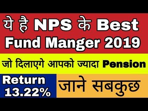 NPS के ये Best  Fund Manger ज्यादा Pension दिलायेगे | NPS best Fund Manger in 2019 | NPS for Pension