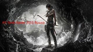 #5 Tomb Raider 2013 Вышка