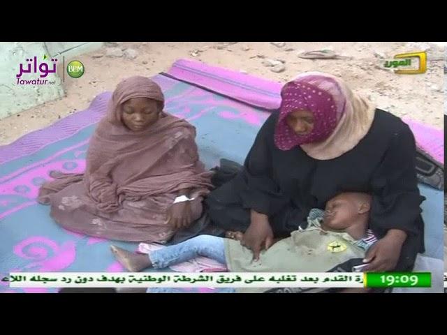 برنامج ويؤثرون على أنفسهم - حالة السيدة اخديجة - رمضان 2018 - قناة الموريتانية
