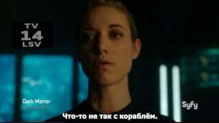 Промо-ролик 3-го эпизода «Тёмной материи»