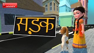 Sadak Bani Hai Lambi Hindi Rhymes for Children