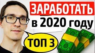 Возможен ли заработок без вложений 2020? Правда про заработок в интернете без вложений