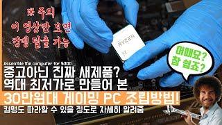 역대 최저가 30만원대 게이밍 컴퓨터&자세한 AMD 조립하는 방법! 중고아님. 컴맹 따라하기 가능(Assemble the computer for $300)