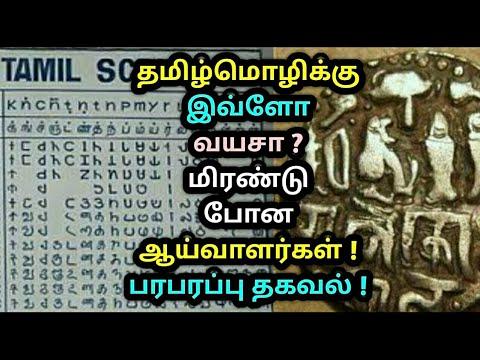 தமிழ்மொழிக்கு இவ்ளோ வயசா ? மிரண்டு போன ஆய்வாளர்கள் ! பரபரப்பு தகவல் ! Tamil language and its age