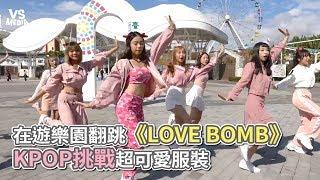 Kpop in public》在遊樂園翻跳《LOVE BOMB》 KPOP挑戰超可愛服裝《VS MEDIA》