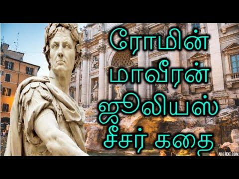 Biography of Julius Caesar - ஜூலியஸ் சீசர் வாழ்க்கை வரலாறு