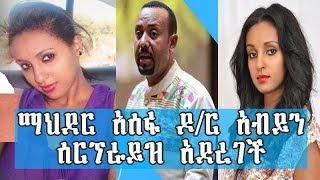 Ethiopia ሰበር መረጃ - አርቲስት ማህደር አሰፋ ዶ⁄ር አብይን ሰርፕራይ አደረገች   Abiy Ahmed Mahder Assefa