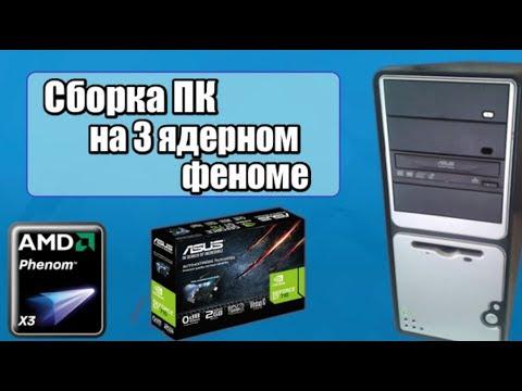 видео: Сборка phenom x3 + gt 710 + 6 gb ddr2 / Топовая сборка на продажу с авито