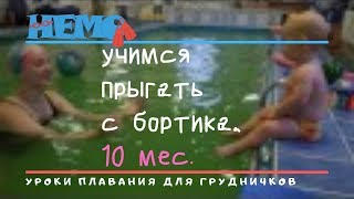Занятие в бассейне с грудничком - прыгаем с бортика. Киев, Немо. 2014.