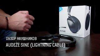 audeze Sine (Lightning cable)   обзор наушников с разъемом Lightning