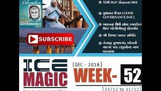 ICE Magic 52 | ICE Magazine Week 52 Gujarati Current Affairs | ICE Magic Current Affairs Rajkot