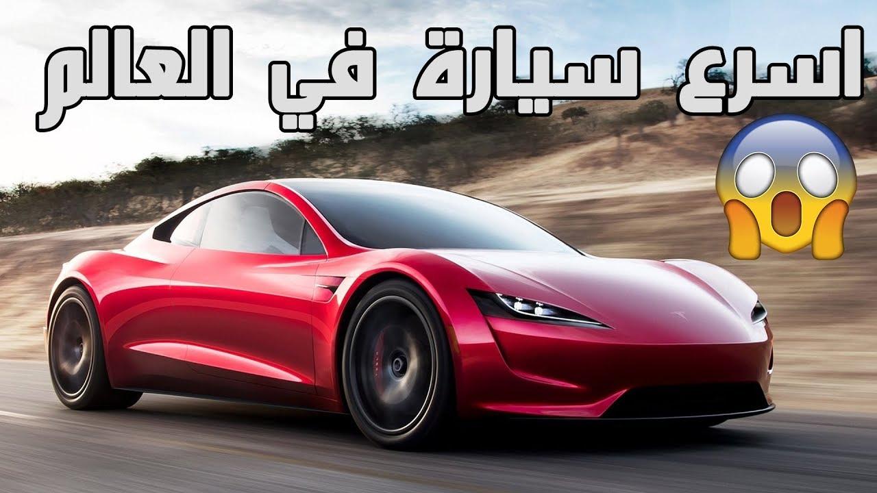 اسرع سيارة في العالم Youtube